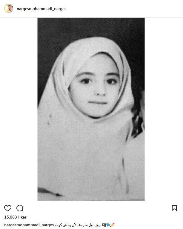نرگس محمدی در اولین روز مدرسه (عکس)
