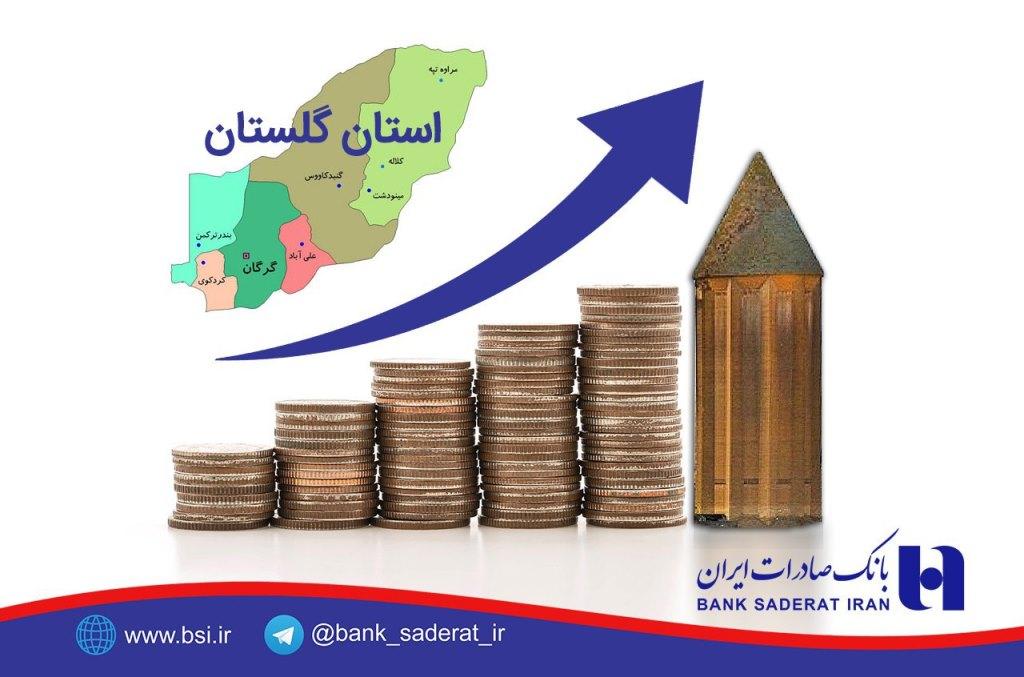 پرداخت 577 میلیارد ریال وام حمایتی بانک صادرات در گلستان