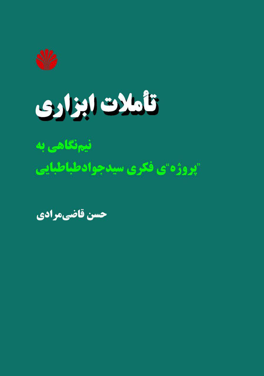 تاملات ابزاری با نیم نگاهی به «پروژه فکر»ی سید جواد طباطبایی منتشر شد