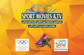 آغاز به کار یازدهمین جشنواره بین المللی فیلمهای ورزشی ایران (+برنامه نمایش آثار)