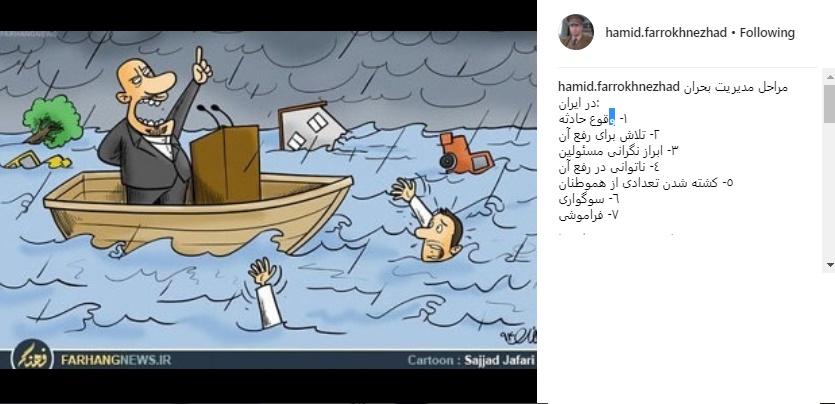 کنایه حمید فرخنژاد به وضعیت مدیریت بحران در ایران (عکس)