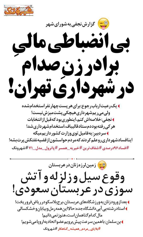 ردپای برادر زن صدام در شهرداری تهران! (طنز)