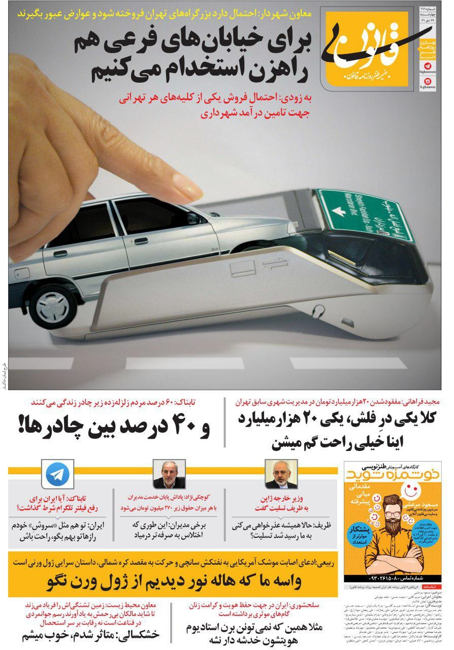 استخدام راهزن در شهرداری/ فروش کلیه تهرانی ها برای تامین هزینه های شهرداری! (طنز)