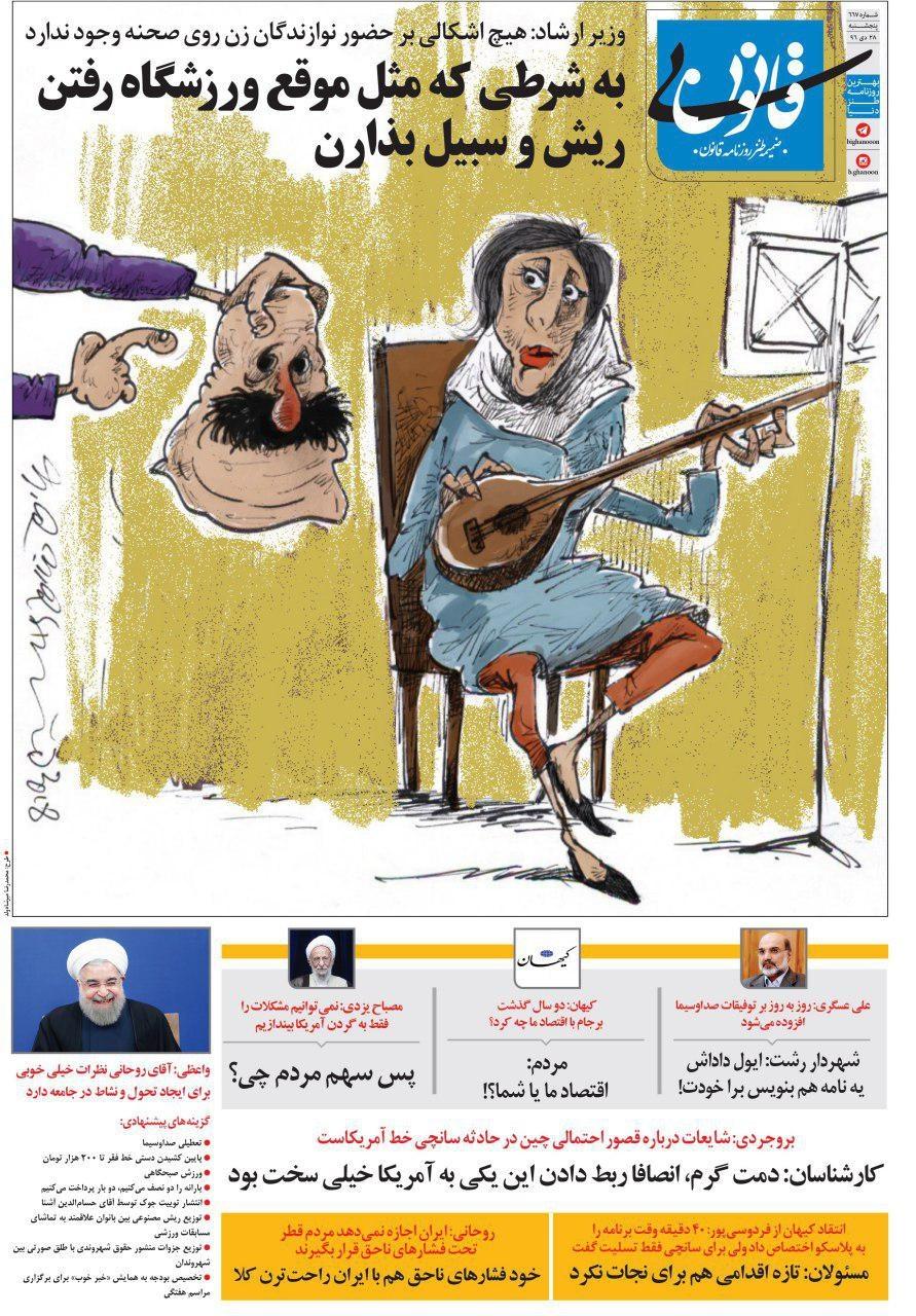 متلکهای جالب یک روزنامه به کیهان و مصباحیزدی! (طنز)
