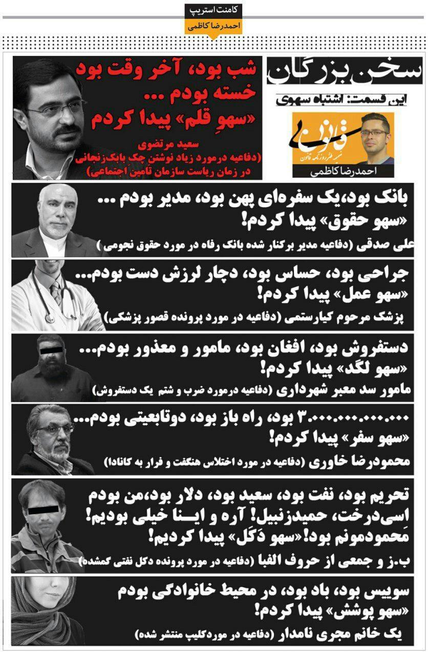 واکنش خاوری و بابک زنجانی به گاف سعید مرتضوی!/ طنز بی قانون