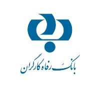 سامانه خدمات اینترنتی رفاه کارت (CIS) بانک رفاه عملیاتی شد