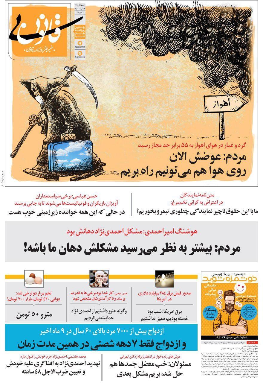 متلک به رئیسی، احمدینژاد و حسن عباسی! (طنز)