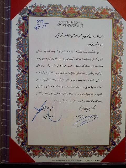 تقدیر مسئولان شهر آشتیان از مدیر امور آب و فاضلاب این شهر