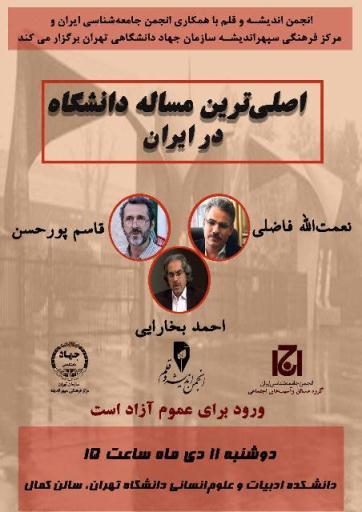 اصلیترین مسأله دانشگاه در نشستی در دانشگاه تهران