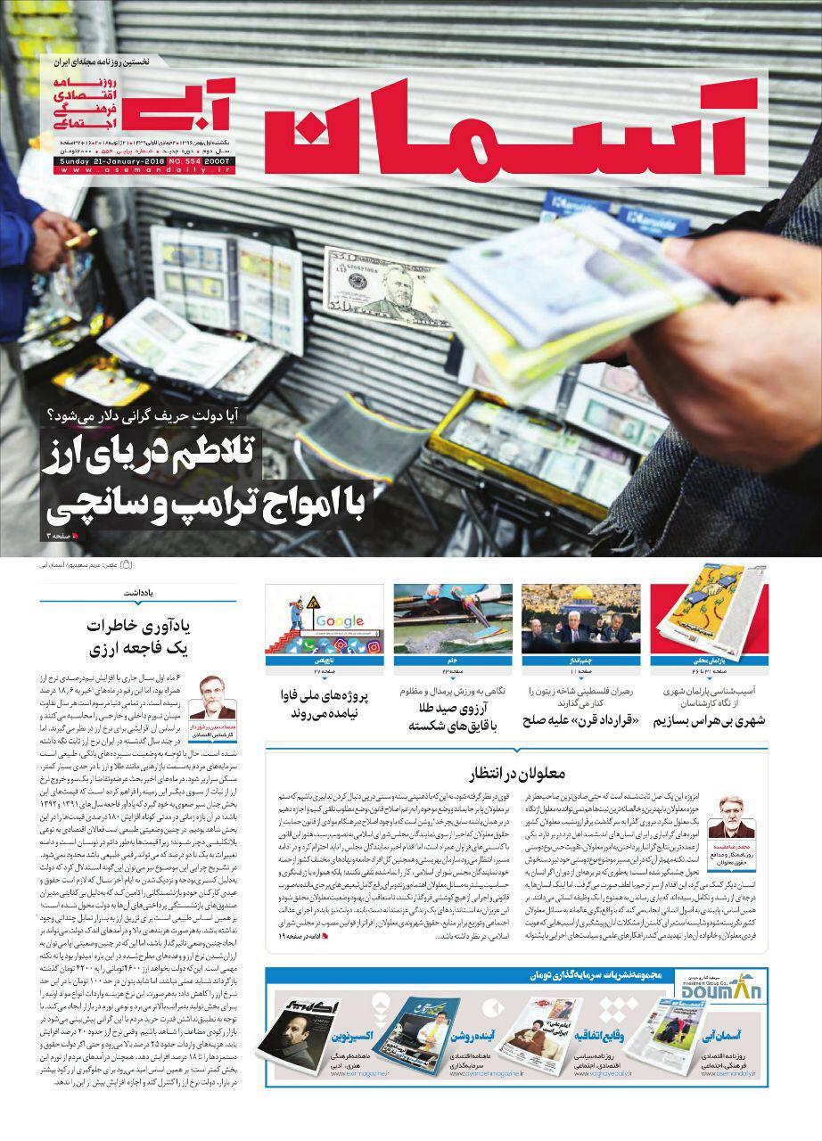 روزنامه آسمان آبی امروز در ۴۸ صفحه منتشر شد