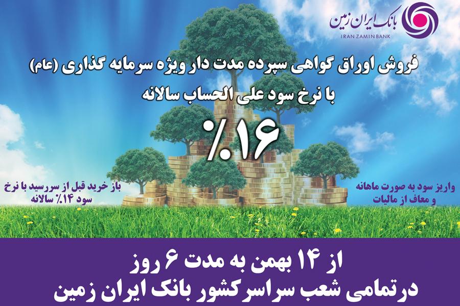 فروش اوراق گواهی سپرده سرمایه گذاری بانک ایران زمین