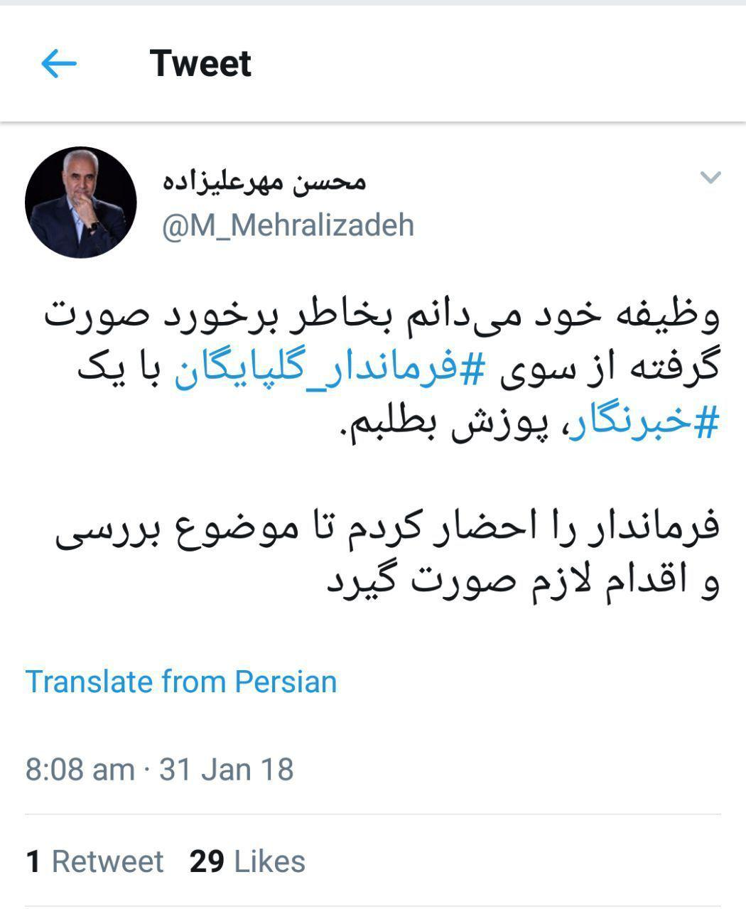 عذرخواهی استاندار اصفهان بهخاطر رفتار فرماندار گلپایگان با یک خبرنگار