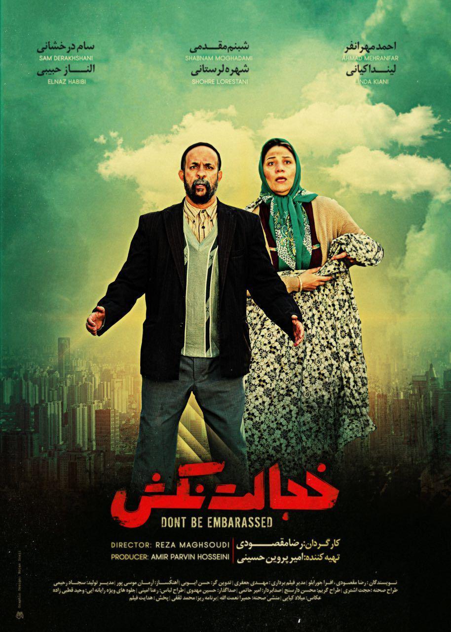 راهنمای کامل فیلمهای جشنواره فجر امسال