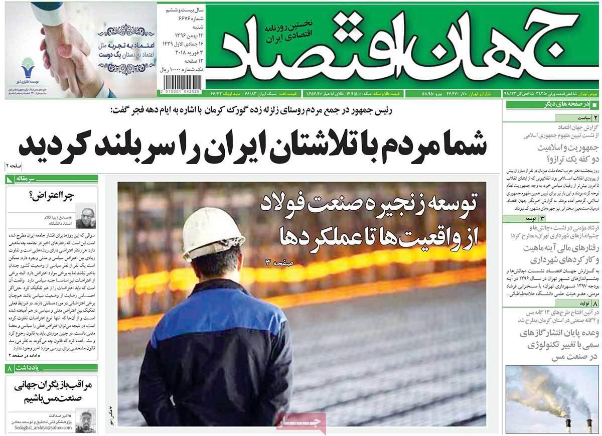گروه تلگرام ایرانیان ترکیه صفحه اول روزنامه های امروز (عکس)