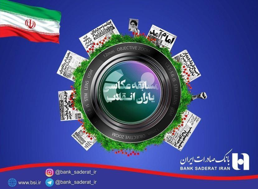 برگزاری جشنواره عکاسی