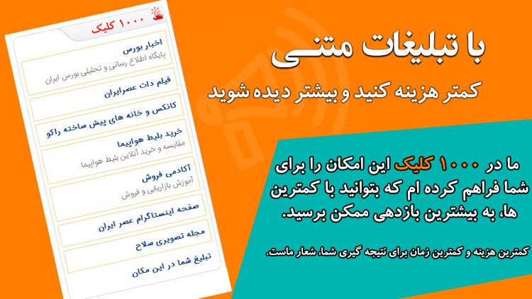 تبلیغات متنی در عصر ایران