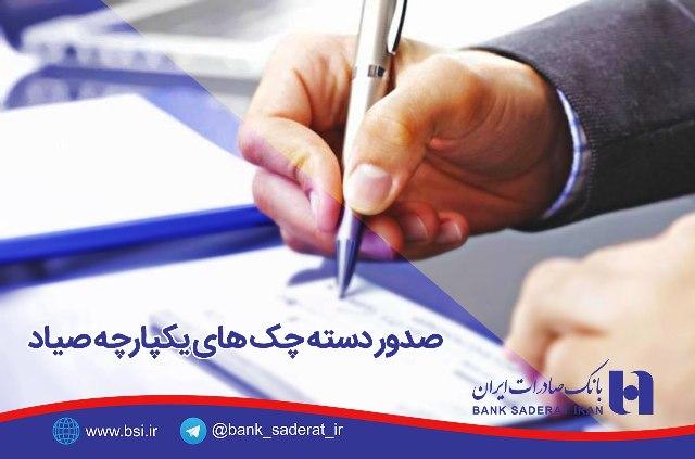 دسته چک های جدید در دستان مشتریان بانک صادرات