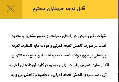 اطلاعیه نماینده رسمی رنو در ایران در زمینه تغییر در تعرفه واردات خودرو ناشی از حکم دیوان عدالت اداری