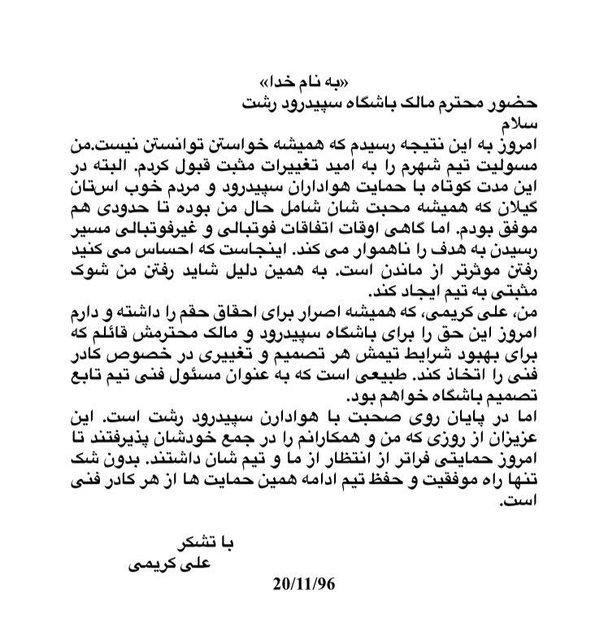 استعفای علی کریمی از هدایت سپیدرود(+عکس)