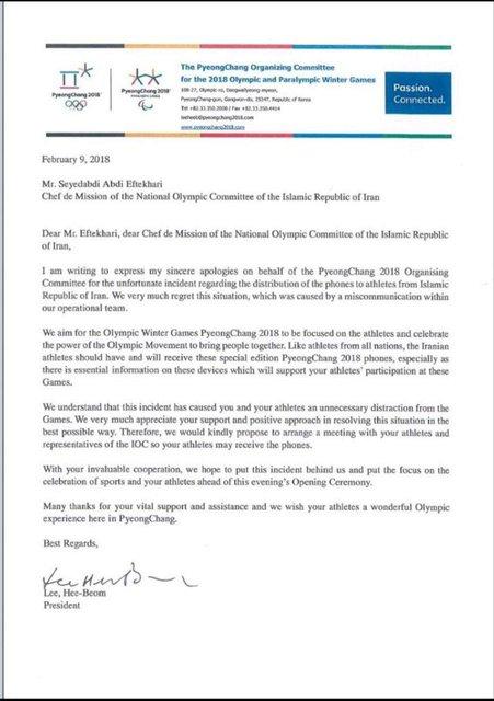 عذزخواهی کتبی IOC و کمیته مسابقات ازورزشکاران ایران(+عکس)