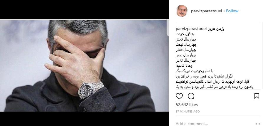 واکنش پرویز پرستویی به کاندیدا شدن پژمان جمشیدی
