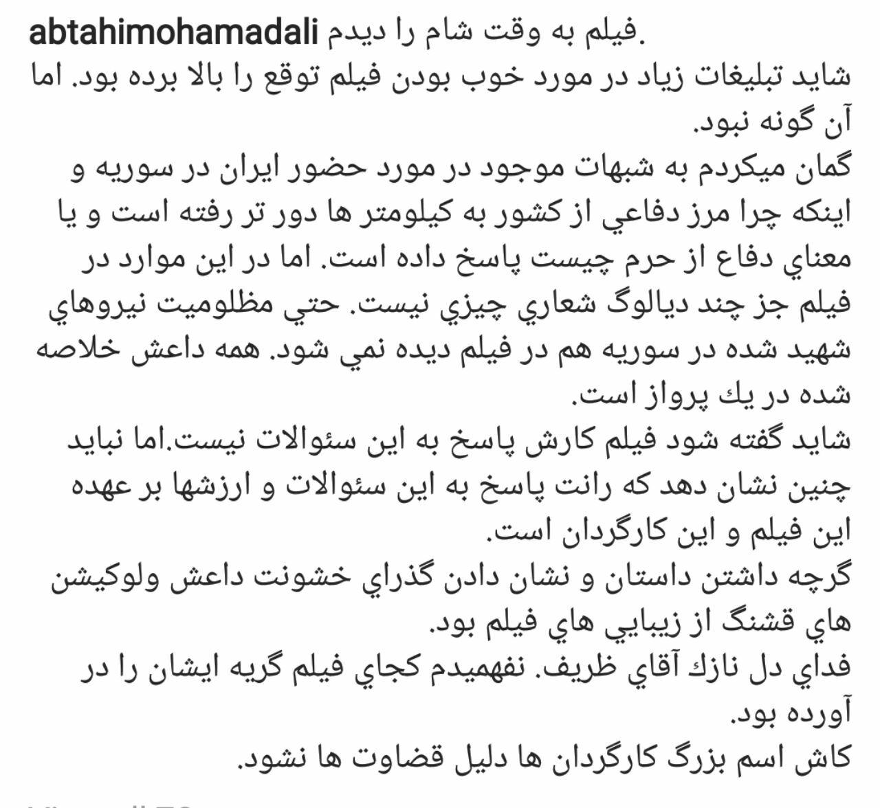 نظر محمدعلی ابطحی بعد از تماشای