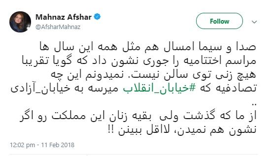 واکنش مهناز افشار به تبعیض تلویزیون در پوشش اختتامیه جشنواره فجر (عکس)