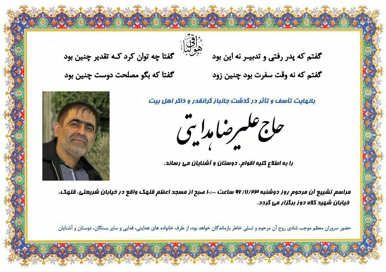جانباز شیمیایی وزارت خارجه به شهدا پیوست