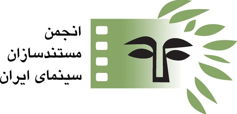 اعتراض انجمن مستندسازان ایران به جشنواره فجر: رفتار توهین آمیز با جامعه مستندساز