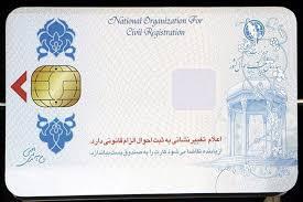 برنامه ساخت کارت ملی جعلی mohsen - Male - Iran, Islamic Republic of Social Land Networking Community