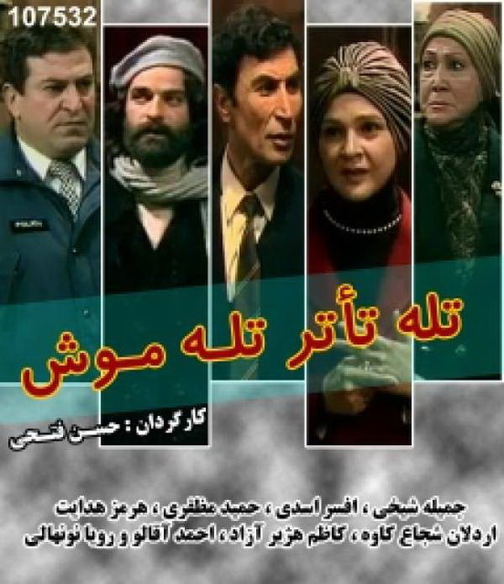 «تله موش» حسن فتحی در تلویزیون
