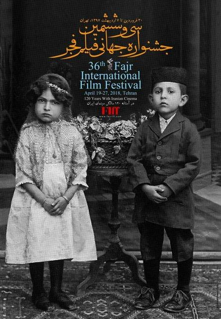 رونمایی از پوستر جشنواره جهانی فیلم فجر