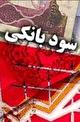 اینجا تهران ؛ نرخ سود بانکی 20 درصد / جای خالی بورس ارز!