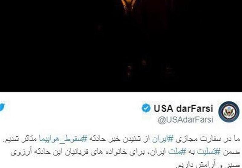 وزارت خارجه آمریکا به ایران تسلیت گفت