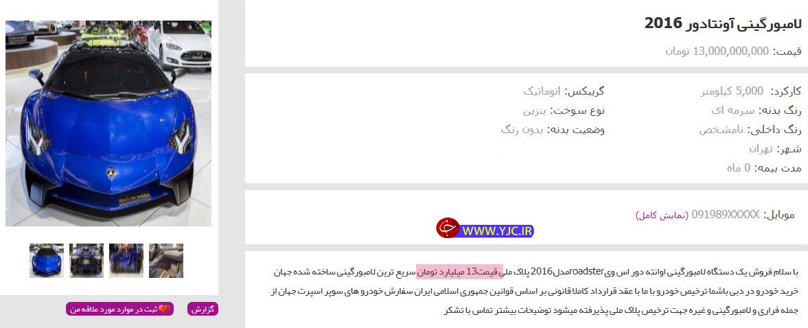 فروش لامبورگینی 13 میلیاردی در تهران (عکس)