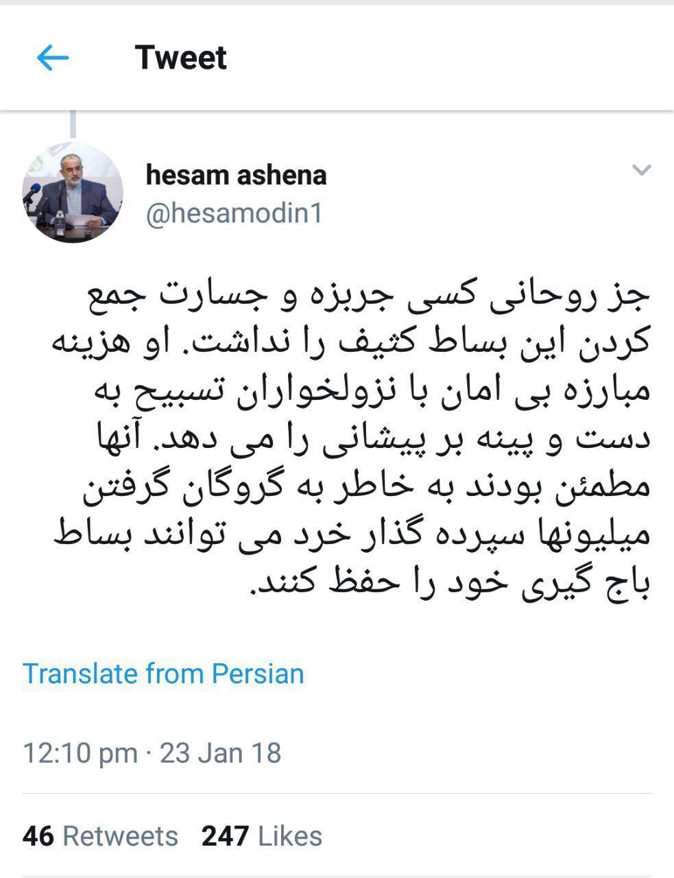 توئیت آشنا درباره موسسات مالی: جز روحانی کسی جسارت جمع کردن این بساط کثیف را نداشت