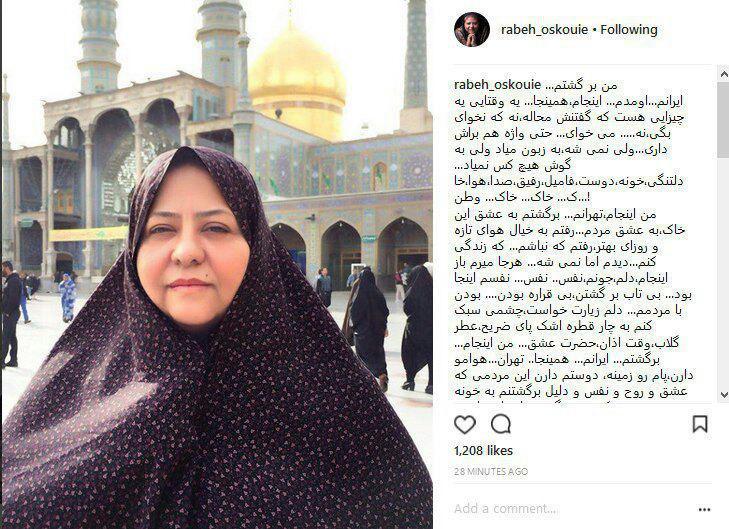رابعه اسکویی بازیگر سابق تلویزیون به ایران بازگشت/ اسکویی: دلم زیارت خواست...