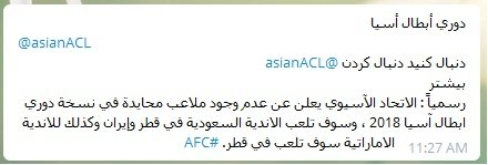 شکست بزرگ برای عربستان و امارات/ AFC قانون بازی در ورزشگاه بیطرف را لغو کرد