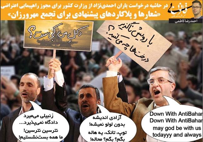 تصویر شعارهای احمدینژادیها برای تجمع اعتراضی لو رفت! (طنز)