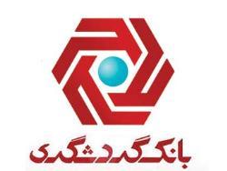 توزیع نوشت افزار توسط بانک گردشگری در منطقه هجدک کرمان