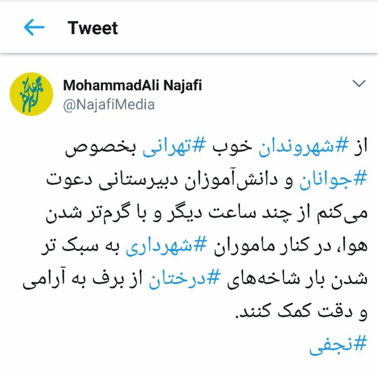 دعوت شهردار پایتخت از جوانان تهرانی برای کمک به برفروبی از درختان شهر