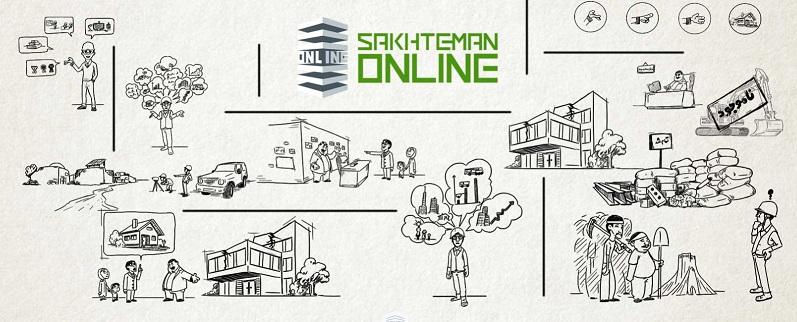 ساختمان آنلاین