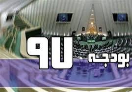 مجلس، کلیات بودجه ۹۷ را رد کرد