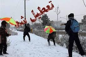 تمام مدارس تهران و شهرستانهای تهران ، مشهد، قم ، کرمانشاه و زنجان دوشنبه 9 بهمن در نوبت صبح و عصر تعطیل است.