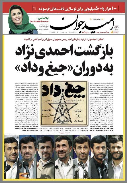 بازگشت احمدی نژاد به دوران «جیغ وداد» + ( جلد نشریه)