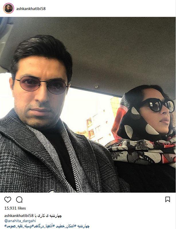 سلفی اشکان خطیبی به همراه همسرش (عکس)