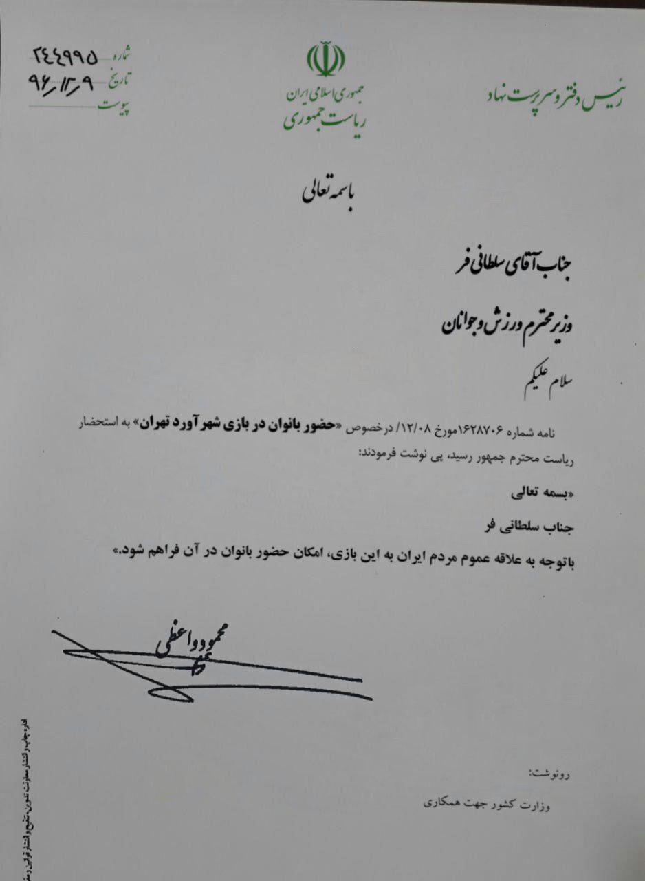 نامه دستور روحانی برای حضور زنان در ورزشگاه آزادی، جعلی است (+عکس)