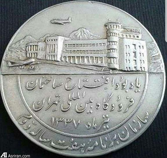 سکه یادبود افتتاح ساختمان فرودگاه مهرآباد در سال 1337 (عکس)