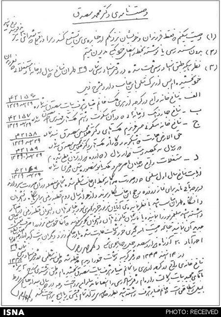 وصیتنامه دکتر محمد مصدق + دست خط