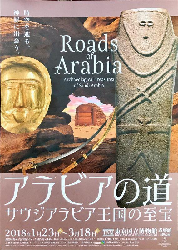 اعتراض ایران به استفاده از نام مجعول به جای خلیج فارس در موزه ملی توکیو